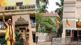 panchami-land-fight-between-dmk-and-bjp-over-murasoli-office
