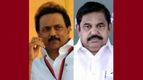 we-are-just-saying-what-stalin-said-about-the-indirect-election-chief-minister-edappadi-is-the-answer