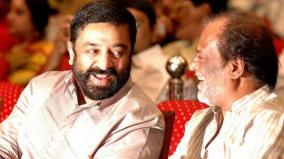 will-rajini-and-kamalhaasan-form-an-alliance-in-2021-elections