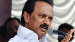 mk-stalin-urges-to-ensure-reservation-in-medical-education