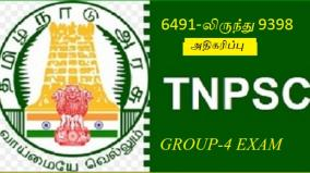 tnpsc-group-4-examination-workplaces-increased-from-6491-to-9398
