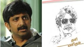 mohan-raja-comments-about-his-father-and-mother-book-release
