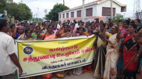 nutrition-staff-in-virudhunagar-protest