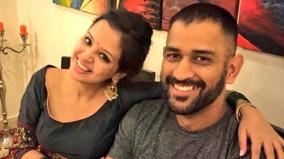 sakshi-in-command-at-home-quips-dhoni-in-talk-about-marriage