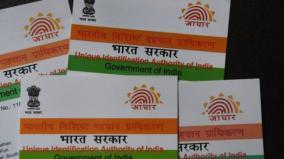aadhar-issue