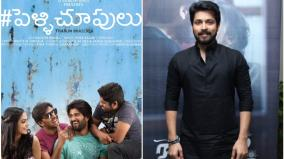harish-kalyan-in-pelli-choopulu-remake