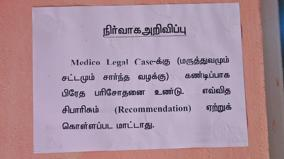 postmortem-issue-in-madurai-gh