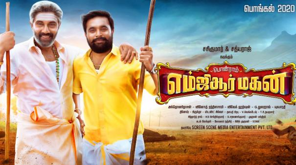 mgr-magan-first-look-released
