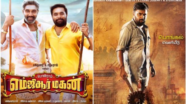 2-sasikumar-films-for-pongal-2020
