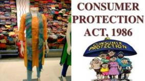sudithar-not-in-correct-size-textile-showroom-avoid-customer-consumer-court-fined-rs15000-to-the-shop