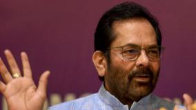 madrasa-teachers-trained-for-mainstream-formal-subjects-naqvi