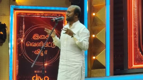 rajini-speech-at-darbar-audio-launch