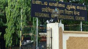 rainfall-in-tamil-nadu-meteorological-department