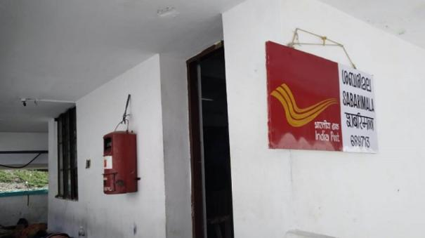 temporary-post-office-in-sabarimalai-operates-for-34th-consecutive-year