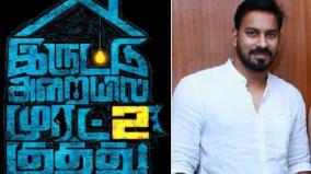 santhosh-p-jayakumar-play-as-a-hero-in-iruttu-araiyil-murattu-kuthu-2