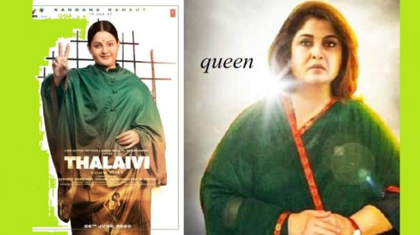 no-restriction-on-the-thalaivi-and-queen-high-court-order