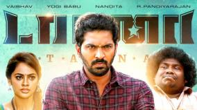 taana-release-date-announced