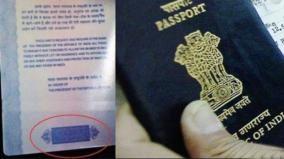 lotus-symbol-on-passports-is-part-of-security-feature-foreign-ministry