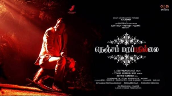 nenjam-marapathuillai-release-announced