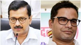 prashant-kishor-s-organisation-coming-on-board-with-us-arvind-kejriwal