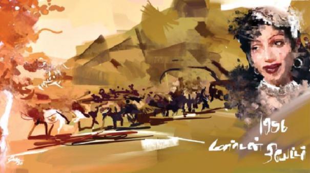 வெண்ணிற நினைவுகள்: உலகின் முதல் பாஸ்வேர்ட் 530414