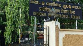 rainfall-in-tamil-nadu-meteorological-department-information