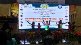 first-international-tamil-music-conference