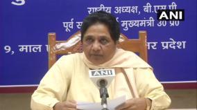 bahujan-samaj-party-bsp-chief-mayawati-on-citizenshipamendmentact