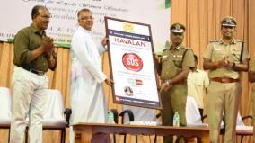 kavalan-sos-app-3-5-lakh-downloads-in-10-days-police-commissioner-a-k-viswanathan