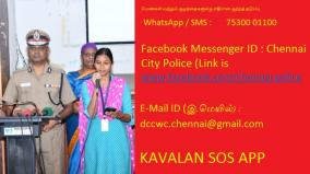 secure-information-chennai-police-launches-new-facilities-for-the-protection-of-women-and-children
