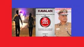 two-teenagers-trapped-in-a-flower-shop-detain-help-of-kavalan-sos-app