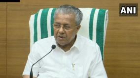chief-minister-pinarayi-vijayan-has-called-for-an-all-party-meeting