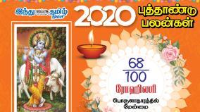 2020-natchathira-palangal