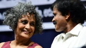 complaint-against-arundhati-roy