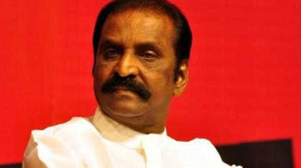 cpim-urges-to-give-honourary-doctorate-to-vairamuthu