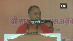 up-chief-minister-yogi-adityanath