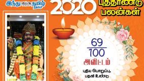 2020-new-year-palangal