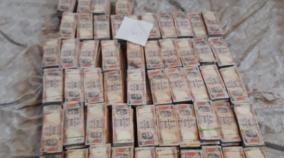 kovai-old-notes-seized