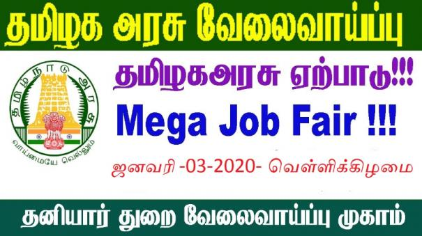 jan-3-private-sector-mega-jobs-camp-in-chennai-recruitment-of-more-than-1000-vacancies