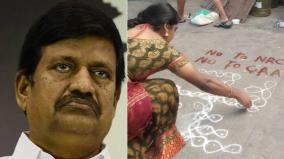 kolam-protest-against-caa-ks-alagiri-slams-tn-police