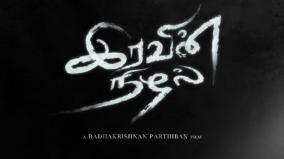 parthiban-next-film