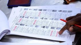 localbody-election-counting-of-votes-stopped-in-tiruvannamalai