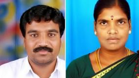 localbody-election-dmk-couple-wins-counsellor-post-in-krishnagiri