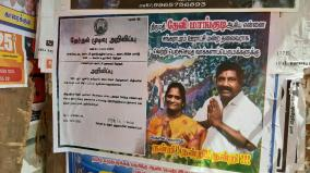 sivagangai-posters-over-local-body-elections-leave-people-in-cofusion