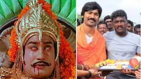 sivaji-fans-request-for-change-dhanush-movie-karnan-title