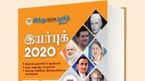 hindu-tamil-yearbook-2020
