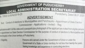 in-puduchery-advertisement-published-for-the-psot-of-election-commissioner