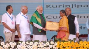 parameshi-female-farmer-awarded-to-prime-minister-honor