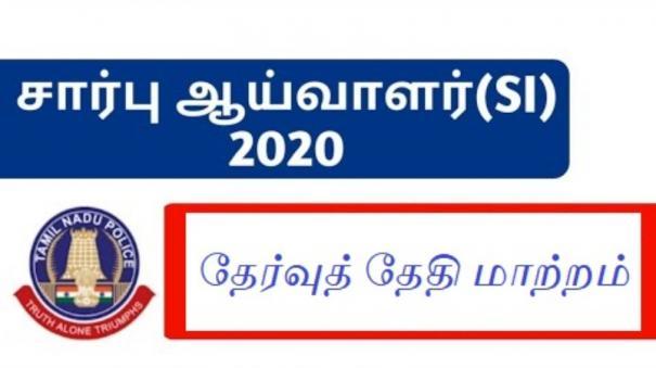 police-sub-inspector-exam-date-change-tnusrb-notification