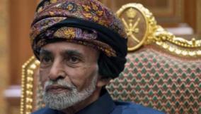 oman-sultan-qaboos-dies-state-media